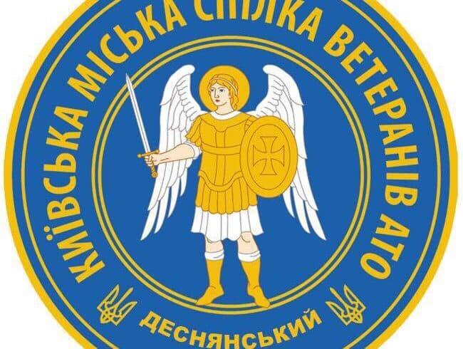 Киевский городской союз ветеранов АТО