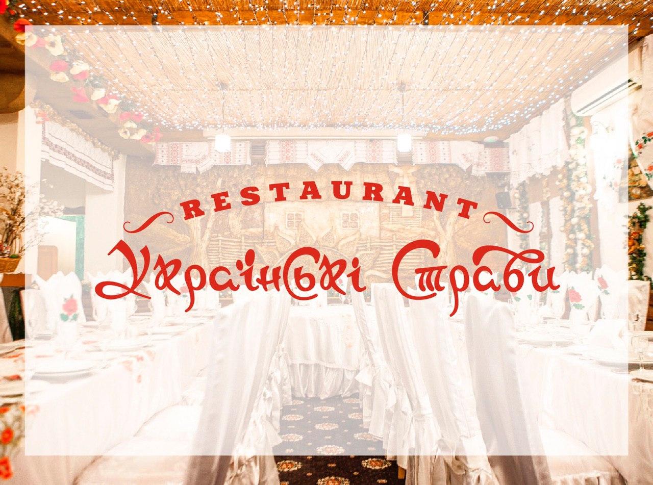 Ресторан «Украинские блюда»